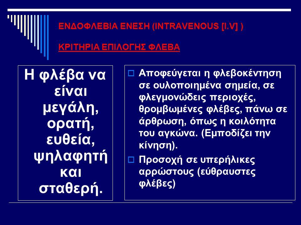 ΕΝΔΟΦΛΕΒΙΑ ΕΝΕΣΗ (INTRAVENOUS [I.V] ) ΚΡΙΤΗΡΙΑ ΕΠΙΛΟΓΗΣ ΦΛΕΒΑ